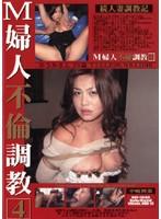 (nhd19)[NHD-019] M婦人不倫調教4 ダウンロード