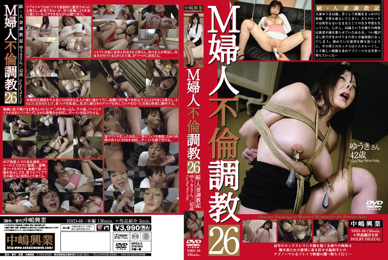 人妻、牧本千幸(つかもと友希)出演の奴隷無料熟女動画像。M婦人不倫調教26