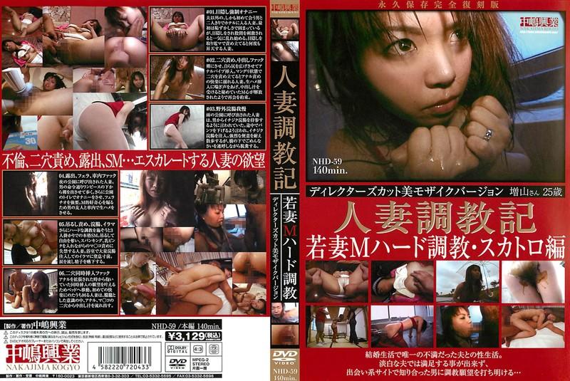 若妻の奴隷無料熟女動画像。人妻調教記 若妻Mハード調教