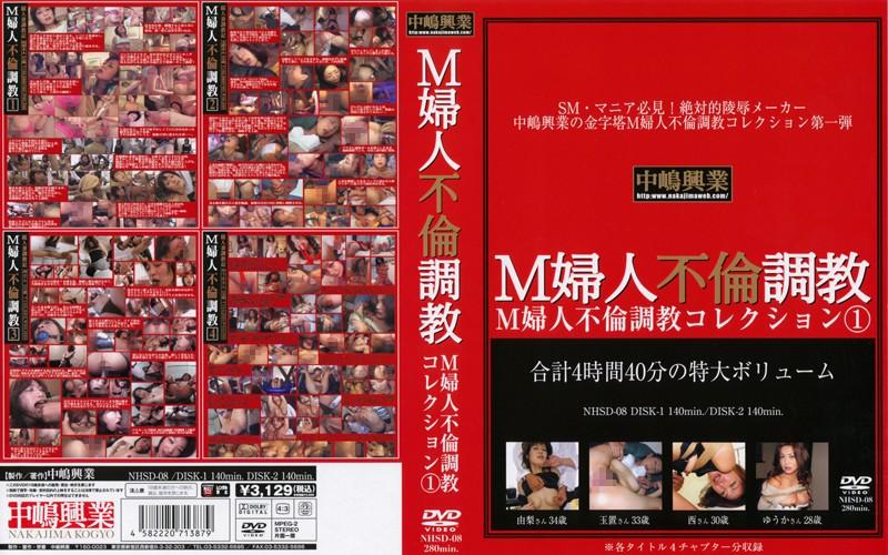 人妻のSM無料熟女動画像。M婦人不倫調教コレクション1