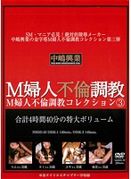 「M婦人不倫調教コレクション3」のパッケージ画像