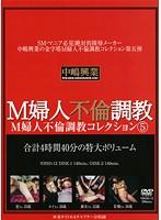 (nhsd00012)[NHSD-012] M婦人不倫調教コレクション5 ダウンロード