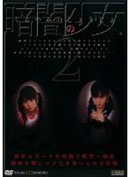 暗闇の少女2 ダウンロード