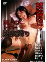(nif001)[NIF-001] BLACKレイパー 熟女狩り ダウンロード