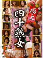 (nif002)[NIF-002] 極上 四十熟女 ダウンロード