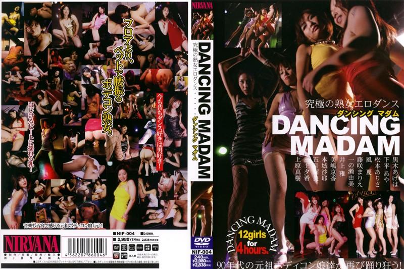 美乳の人妻、黒木あげは出演の無料熟女動画像。DANCING MADAM