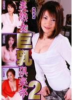 (nif015)[NIF-015] 美熟女巨乳倶楽部2 ダウンロード