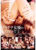 プラチナ女優のレズBEST2 ダウンロード