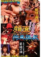 (nig013)[NIG-013] 鼻フック顔面拘束調教 ダウンロード