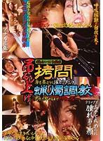 (nig014)[NIG-014] 吊るし上げ拷問蝋燭調教 ダウンロード