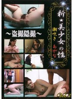(nik03)[NIK-003] 新★美少女の性 Vol.3 ダウンロード