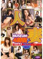 人妻MUSEUM4時間 ダウンロード
