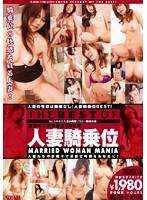 (nit00045)[NIT-045] THE BEST OF 人妻騎乗位 ダウンロード