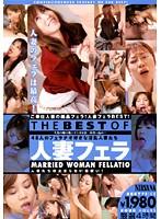 (nit00048)[NIT-048] THE BEST OF 人妻フェラ ダウンロード