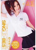 SINGLE BEST 18 成瀬心美