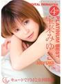 宝来みゆき PLATINUM BEST 4時間 ~デジタルリマスター版~