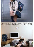 女子校生自宅侵入レイプ事件映像