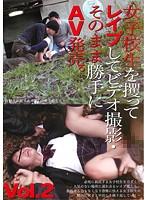 女子学生を攫ってレ※※ してビデオ撮影・そのまま勝手にAV発売。Vol.2