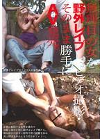 無理目の女を野外レイプしてビデオ撮影・そのまま勝手にAV発売。 ダウンロード