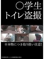 ○学生トイレ盗撮 ダウンロード