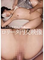 ロ●ータ円交映像 ダウンロード