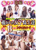 (njss001)[NJSS-001] 盗撮 厳選隠し撮り 覗かれた女子校生達8時間 ダウンロード