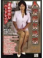 (nkd04)[NKD-004] 人妻輪姦地獄 連続中出しハードレイプ 2 ダウンロード
