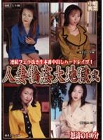(nkd12)[NKD-012] 人妻輪姦大地獄 弐 ダウンロード