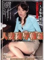 (nkd13)[NKD-013] 人妻陵辱輪姦 続人妻輪姦地獄 みおさん30歳 ダウンロード