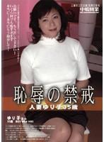 (nkd18)[NKD-018] 恥辱の禁戒 ゆり子さん35歳 ダウンロード