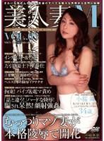 美人妻M VOL.03 小桜舞 ダウンロード