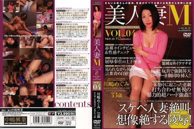 OL、川島めぐみ出演の辱め無料熟女動画像。美人妻M VOL.4 川嶋めぐみ