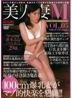 (nkd27)[NKD-027] 美人妻M VOL.5 冴木るな ダウンロード