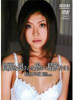 綺麗な奥さんを虐めて精飲させる 松田早紀 ダウンロード