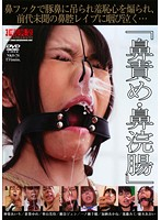 (nkd00076)[NKD-076] 鼻責め・鼻浣腸 ダウンロード
