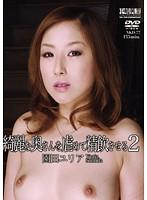 (nkd00077)[NKD-077] 綺麗な奥さんを虐めて精飲させる2 園田ユリア ダウンロード