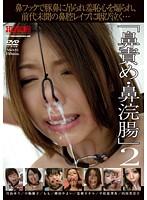 鼻責め・鼻浣腸2