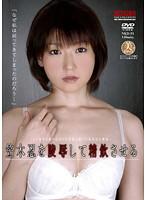 (nkd00091)[NKD-091] 笠木忍を陵辱して精飲させる ダウンロード
