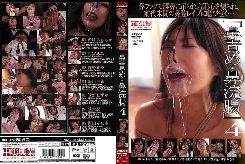 鼻責め・鼻浣腸4