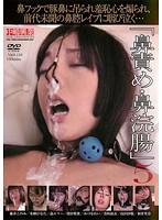 鼻責め・鼻浣腸5 ダウンロード