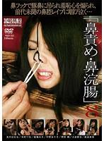 鼻責め・鼻浣腸
