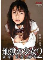 地獄の少女 2 陵辱・虐待・暴行 舞坂仁美