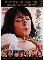 鼻責め・鼻浣腸10