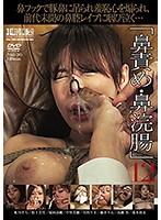 鼻責め・鼻浣腸12 ダウンロード