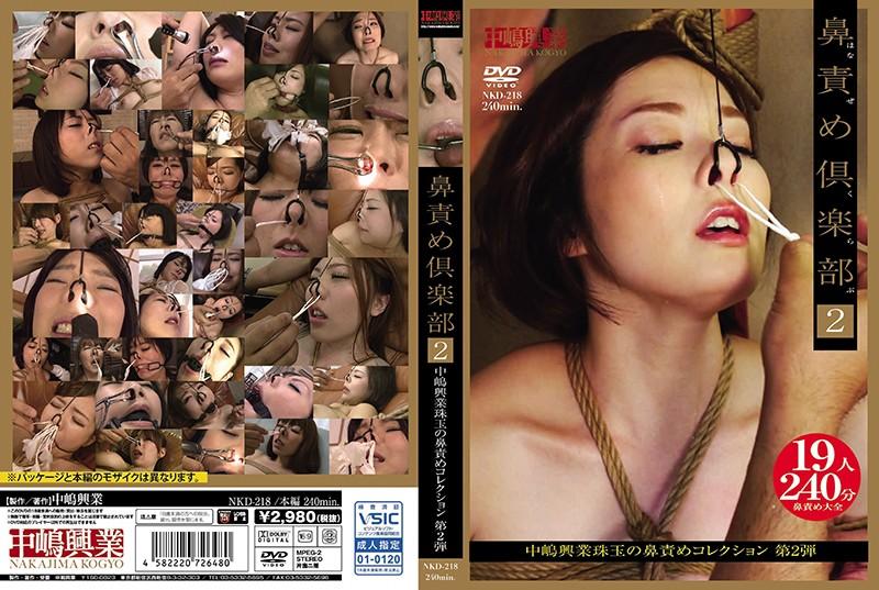 鼻責め倶楽部2