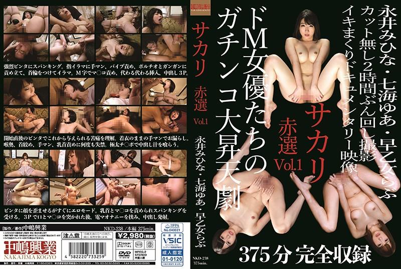 サカリ赤選 Vol.1
