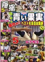 青い果実 ベスト名場面総集編2