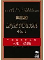 (nkk001)[NKK-001] 中嶋興業作品集 LINEUP CATALOGUE Vol.1 人妻・SM編 ダウンロード