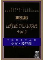 中嶋興業作品集 LINEUP CATALOGUE Vol.2 少女・陵辱編 ダウンロード