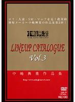 「中嶋興業作品集 LINEUP CATALOGUE Vol.3」のパッケージ画像